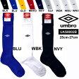 ショッピングアンブロ アンブロ サッカーストッキング UAS8002B 【UMBRO サッカーソックス】