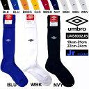 アンブロ ジュニア サッカーストッキング UAS8002JB【UMBRO サッカーソックス】