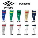 アンブロ カスタムオーダー JRサッカーストッキング UQS8003J UMBRO サッカーソックス