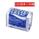 ポカリスエット 粉末 10Lパウダー 30袋セット(740g×10袋入×3箱) 3415-3【大塚製