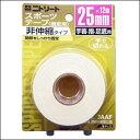 ニトリート CBテープ CB25BP(ブリスターパック) ホワイトテープ
