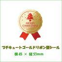 クリスマスシール CHRIST-C /ラッピング