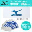 ミズノ フェイスタオル(袋入り) A60ZT-30722 ホワイト×ブルー 【MIZUNO スポーツタオル】