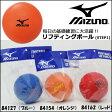 ミズノ リフティングボール STEP1(大きめ) 12OS841 MIZUNO ボール】[※C]