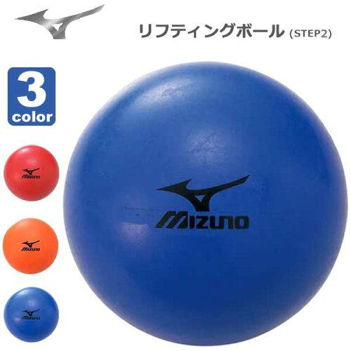 ミズノリフティングボールSTEP2(やや大きめ)12OS842MIZUNOボール