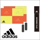 アディダス レフェリーフラッグ JH399【adidas サッカー小物】[※C]