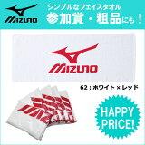 ミズノ フェイスタオル(袋入り) レッド A60ZT-30762 MIZUNO スポーツタオル