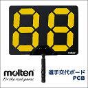 モルテン 選手交代ボード PCB【molten サッカーレフェリーグッズ】【★BO】