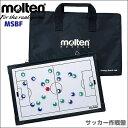 モルテン 作戦盤(サッカー用) MSBF molten サッカー用品 作戦盤...