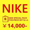 ショッピングスペシャルパック ナイキ ジュニア スペシャルパック 5点セット スポーツウェア nike 福袋