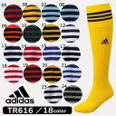 【期間限定】 アディダス 3ストライプ ゲームソックス TR616【adidas サッカーストッキング】[※C]