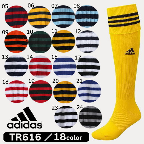 アディダス3ストライプゲームソックスTR616【adidasサッカーストッキング】