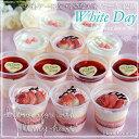 ホワイトデー限定・小さなアイスケーキ 12個セット