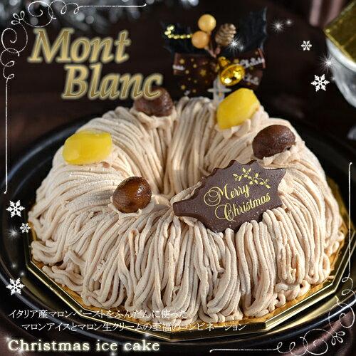 クリスマス限定・モンブランアイスケーキ(ドーナッツ型)5号