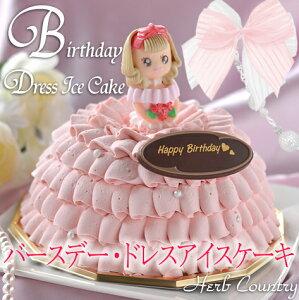 バースデー・ドレスアイスケーキ プリンセス