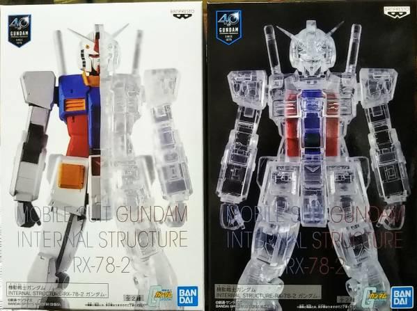 【機動戦士ガンダム】INTERNAL STRUCTURE RX-78-2 ガンダム 【全2種セット】 バンプレスト プライズ インターナル ストラクチャー