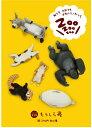 【パンダの穴】 もうしら寝 全6種フルコンプセット ZOO 第1弾
