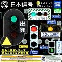 【日本信号】 続ミニチュア灯器コレクション 全5種セット タカラトミーアーツ ガチャポン