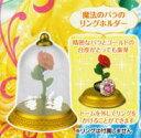 【ディズニー】ディズニープリンセス ロマンスグッズコレクション ●魔法のバラのリングホルダー【単品】