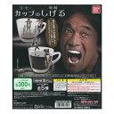 【コップのフチ子?】 コーヒーカップの松崎しげる 全5種フルコンプセット バンダイ ガチャポン ガシャポン デスクトップ フィギュア