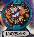 【妖怪ウォッチ】 妖怪メダル零(ゼロ) vol.5 いのちとり【単品】 第五弾