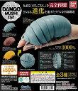 【ダンゴムシ】だんごむし02 全3種セット ガチャガチャ ガシャポン