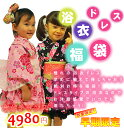 The lucky bag of the 4,980 yen yukata dress! Break it already, and a lucky bag worships an appearance yukata lucky bag young bird for a sale a yukata dress; kimono, first Boy's Festival, Doll's Festival young bird Festival kimono 05P06may13 [RCP]