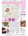 オリジナル新聞 出生新聞 女の子 webデザイナー赤ちゃん新聞 赤ちゃん日記出産祝い 名入れ*