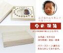 【乳歯ケース祭り】桐の乳歯ケースお子様の写真・名入れ・出生記録入り 乳歯ケース乳歯入れ日本製