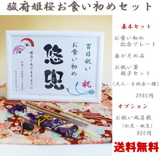 Boy name put plate special festive chopsticks teeth encased stone (friends and colleagues for stone) naming series 100 days celebration naming book store sales on the seventh day birth celebration