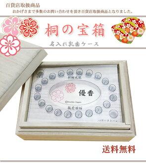 把免費牙齒案例第一年度節日董寶禮盒日本模式花在日本下一個類型誕生石和石與牛奶歯入re,臍帶,婦幼保健,第一毛澤東誕生慶祝樂趣禮物 _ 名稱放在使日本的牙齒 *