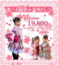 It is 05P06may13 [RCP] fs2gm a shipment Seven-Five-Three Festival lucky bag [RCPfashion] [free shipping _spsp1304] on the Princess kimono lucky bag ☆ kimono dress child service free shipping ☆ Kyoto hand dyeing crape specifications princess-style Aoi same day available