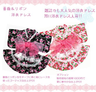 ☆Yukata black / pink child yukata yukata young bird Festival kimono of postage ☆ 残僅 ☆ yukata dress Rose pattern princess kava yukata dress 2,980 yen, first Boy's Festival, Doll's Festival fs04gm*