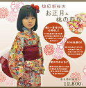 Seven-Five-Three Festival 05P06may13 [RCP] fs2gm at a magazine thank-you November issue publication Seven-Five-Three Festival ☆ free shipping washable outing, festival made in 3 years old - 6 years old red sale dressing simple Japan