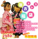 A yukata dress lucky bag of 2,980 yen! I break it already in an early stage! A lucky bag appearance yukata lucky bag young bird Festival kimono, first Boy's Festival, Doll's Festival young bird Festival kimono 05P06may13 [RCP]