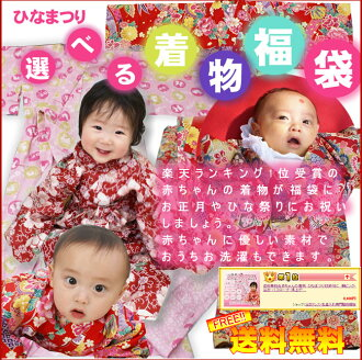 : Choose from grab-bag ☆ baby kimono's first annual Festival, Festival bags,