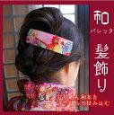 和のバレッタ 日本製 和布を挟んだアクリルバレッタ 浴衣ヘアスタイル*fs04gm**
