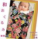 【出産祝い】和のおくるみ(授乳ケープとしても使えます)友禅花くるみ 蝶の舞黒 Wガーゼ&綿100%
