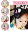 【初節句お祝い】【ひな祭り 髪飾りフェア】桜とミンクファーの髪飾り【ひな祭り】【初節句】