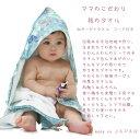 あす楽対応あす楽対応babyフード付き今治で作られた裏ガーゼタオル 和さくら空色 日本製  赤ちゃんご出産祝い 出産準備用品