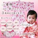 一つ身 和桜桃色(ピンク)ひな祭り 着物ひなまつり 着物初節句 着物あす楽 送料無料赤ちゃんの着物 ・お食い初め・百日祝い・初節句・出産祝いにひなまつり初節句 衣装のしめ