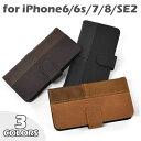 フェイクレザー パッチワーク 手帳型 iPhoneケース /レディース メンズ レザー 合皮 iPhone6 iPhone6s iPhone7 iPhone8 アイフォン6 アイフォン6s アイフォン7 アイフォン8 スマホケース スマホカバー オシャレ 薄型 カード収納 手帳型 スタンド付き シンプル 無地/