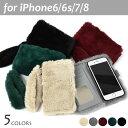 フェイクファー ストラップ付き 手帳型 iPhoneケース /レディース iPhone6 iPhone6s iPhone7 iPhone8 アイフォン6 アイフォン6s アイフォン7 アイフォン8 オシャレ かわいい 薄型 カード収納 手帳型 ケース カバー ミラー付き 鏡 スタンド付き ファー もこもこ/