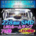 SUZUKI ハスラー MR31S MR41S LEDルームランプ 228連級 ホワイト ブルー ピンク 選択可能