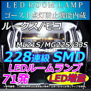 ルークス モコ  ML21S/MG22S/33S LEDルームランプ 228連級 ホワイト ブルー ピンク 選択可