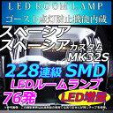 SUZUKI スペーシア スペーシアカスタム スペーシアカスタムZ MK32S MK42S LEDルームランプ 228連級 ホワイト ブルー ピンク 選択可能