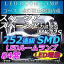 スペーシアカスタム スペーシア MK32S MK42S バニティ・ラゲッジ付き LEDルームランプ 252連級 ホワイト