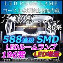 新型 80系 ノア ヴォクシー/ノア ヴォクシーハイブリッド LEDルームランプ 588連相当 ホワイト 圧倒的明るさ