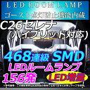 NISSAN C26系セレナ/C26セレナハイブリッド 全グレード対応 SUZUKI C26系ランディ専用 LEDルームランプ 468連相当 ホワイト 圧倒的明るさ