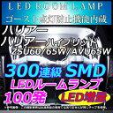新型 60系 65系 ハリアー/ハリアーハイブリッド LEDルームランプ 300連相当 ホワイト 圧倒的明るさ